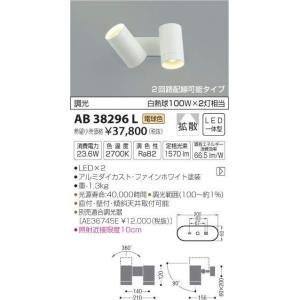 AB38296L FineWhite  フランジタイプスポットライト [LED電球色] あすつく コイズミ照明|terukuni