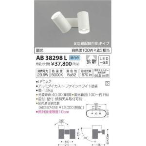AB38298L FineWhite  フランジタイプスポットライト [LED昼白色] コイズミ照明|terukuni
