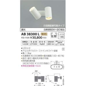 AB38300L FineWhite  フランジタイプスポットライト [LED電球色] コイズミ照明|terukuni