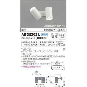 AB38302L FineWhite  フランジタイプスポットライト [LED昼白色] コイズミ照明|terukuni