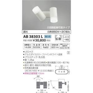 AB38303L FineWhite  フランジタイプスポットライト [LED昼白色] コイズミ照明|terukuni