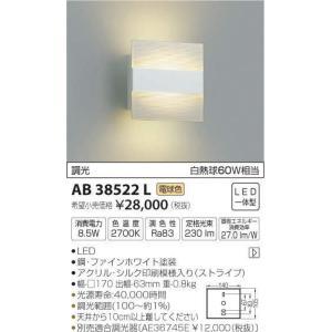 AB38522L コイズミ照明 ブラケット [LED電球色]