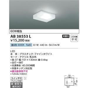 AB38553L   流し元灯 [LED昼白色] コイズミ照明|terukuni