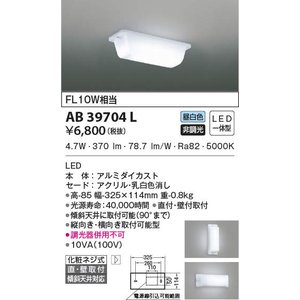 AB39704L   ブラケット [LED昼白色] あすつく コイズミ照明|terukuni