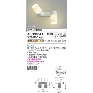 AB39984L FineWhite  フランジタイプスポットライト [LED電球色] コイズミ照明|terukuni