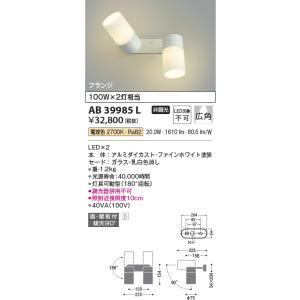 AB39985L FineWhite  フランジタイプスポットライト [LED電球色] コイズミ照明|terukuni