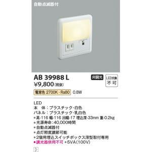 フットライト自動点滅器付フットライト[LED電球色]AB39988Lあすつく|terukuni