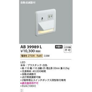 フットライト自動点滅器付フットライト[LED電球色]AB39989L|terukuni