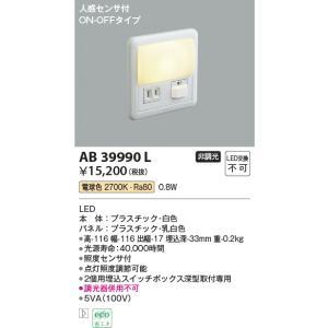 フットライト人感センサ付フットライト[LED電球色]AB39990Lあすつく|terukuni