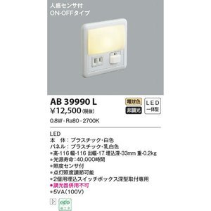AB39990L 人感センサ付  フットライト [LED電球色] あすつく コイズミ照明|terukuni