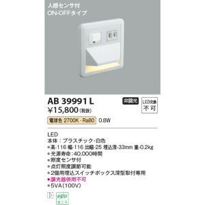 AB39991L 人感センサ付  フットライト [LED電球色] コイズミ照明|terukuni