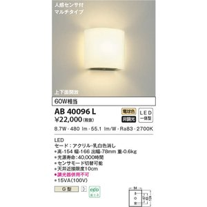 AB40096L  人感センサ付トイレ用 ブラケット [LED電球色] あすつく コイズミ照明 terukuni