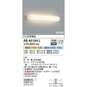 AB40184L コイズミ照明 光色切替タイプ 鏡上灯 [LED2700K・5000K]