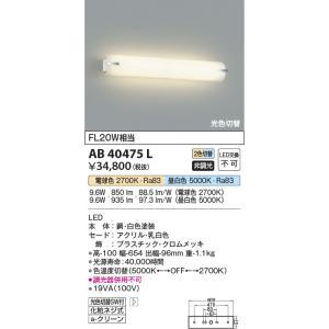 AB40475L コイズミ照明 光色切替タイプ 鏡上灯 [LED2700K・5000K]