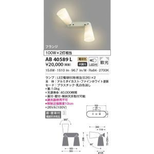 AB40589L FineWhite  フランジタイプスポットライト [LED電球色] あすつく コイズミ照明|terukuni