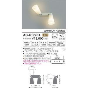 AB40590L FineWhite  フランジタイプスポットライト [LED電球色] コイズミ照明|terukuni