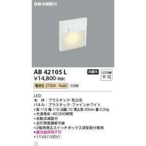 AB42105L SOTTO 自動点滅器付 フットライト [LED電球色] コイズミ照明|terukuni