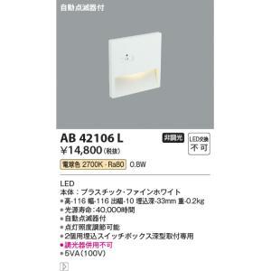 AB42106L SOTTO 自動点滅器付 フットライト [LED電球色] コイズミ照明|terukuni