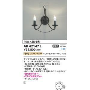 AB42147L コイズミ照明 Candluxキャンドルクス ブラケット [LED電球色]