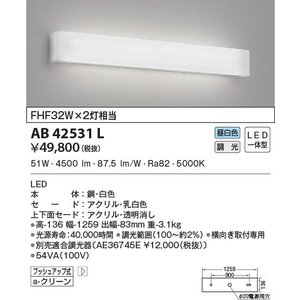 AB42531L   横長ブラケット [LED昼白色] あすつく コイズミ照明|terukuni