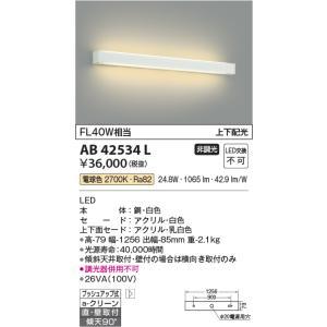 パナソニック横長ブラケット[LED電球色]AB42534Lあすつく terukuni