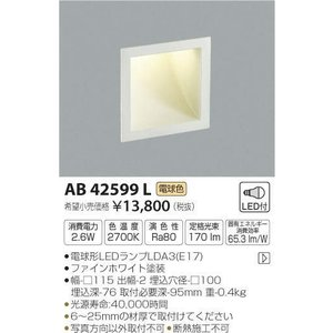 フットライトFineWhiteフットライト[LED電球色]AB42599L|terukuni