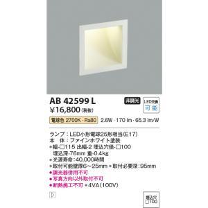 AB42599L FineWhite  フットライト [LED電球色] コイズミ照明|terukuni