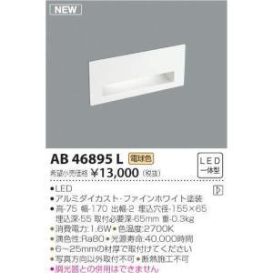 AB46895L   フットライト [LED電球色] コイズミ照明|terukuni
