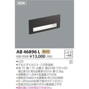 AB46896L   フットライト [LED電球色] コイズミ照明|terukuni