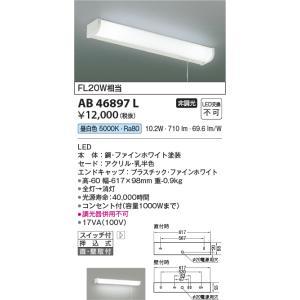 AB46897L プルスイッチ付 FL20形 流し元灯 [LED昼白色] コイズミ照明|terukuni