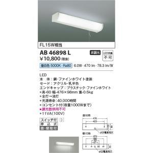AB46898L プルスイッチ付 FL15形 流し元灯 [LED昼白色] コイズミ照明|terukuni