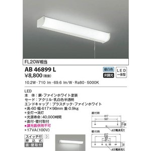 AB46899L キッチンライト  流し元灯 [昼白色][LED][FL20Wインバータ相当] あすつく コイズミ照明|terukuni
