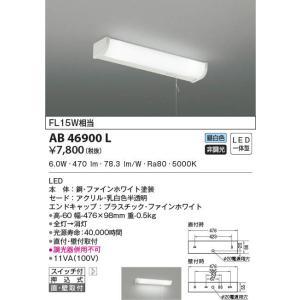 AB46900L キッチンライト  流し元灯 [昼白色][LED][FL15W相当] あすつく コイズミ照明|terukuni