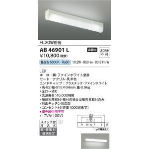 AB46901L キッチンライト  流し元灯 [昼白色][LED][FL20Wインバータ相当] あすつく コイズミ照明|terukuni