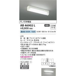 AB46902L キッチンライト  流し元灯 [昼白色][LED][FL15W相当] あすつく コイズミ照明|terukuni