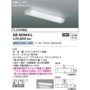 AB46964L 近接センサー付 FL20形 流し元灯 [LED昼白色] コイズミ照明|terukuni