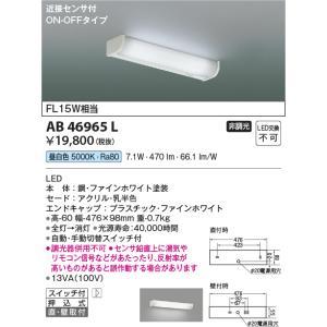 AB46965L 近接センサー付 FL15形 流し元灯 [LED昼白色] コイズミ照明|terukuni
