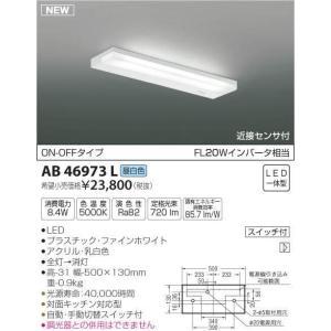 AB46973L 近接センサー付 FL20形 流し元灯 [LED昼白色] コイズミ照明|terukuni