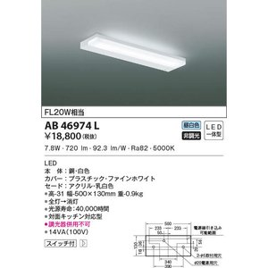 AB46974L キッチンライト  薄型流し元灯 [昼白色][LED][FL20Wインバータ相当] あすつく コイズミ照明|terukuni