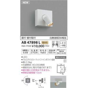 AB47898L arkia アーキア  フランジタイプスポットライト [LED電球色][マットファインホワイト] コイズミ照明|terukuni