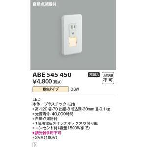 フットライト自動点滅器付フットライト[LED電球色]ABE545450あすつく|terukuni