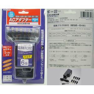 ヤザワ出力6段切替式AC/DCアダプターACM300|terukuni