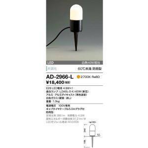 AD-2966-L   アウトドアスパイクライト [LED電球色] 山田照明 terukuni