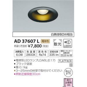 AD37607L   ダウンライト [LED電球色][ブラック] コイズミ照明|terukuni