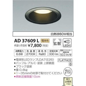 AD37609L   ダウンライト [LED電球色][ブラック] コイズミ照明|terukuni