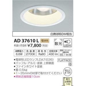 AD37610L   ダウンライト [LED電球色][ファインホワイト] コイズミ照明|terukuni