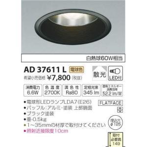 AD37611L   ダウンライト [LED電球色][ブラック] コイズミ照明|terukuni