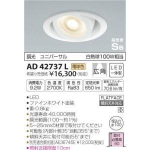 AD42737L FineWhite  ユニバーサルダウンライト [LED電球色][ファインホワイト][Φ100] コイズミ照明 terukuni