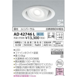 AD42746L  [あすつく] コイズミ照明 FineWhite  ユニバーサルダウンライト [LED昼白色][ファインホワイト]|terukuni