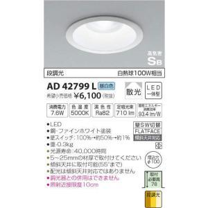 AD42799L 壁スイッチ 段調光タイプ ダウンライト [LED昼白色] コイズミ照明 terukuni